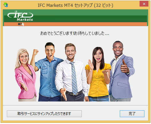MT4(MetaTrader 4)完了